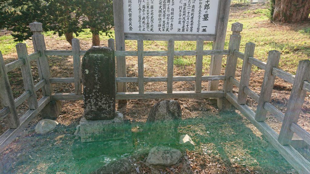 八木橋藤十郎墓所