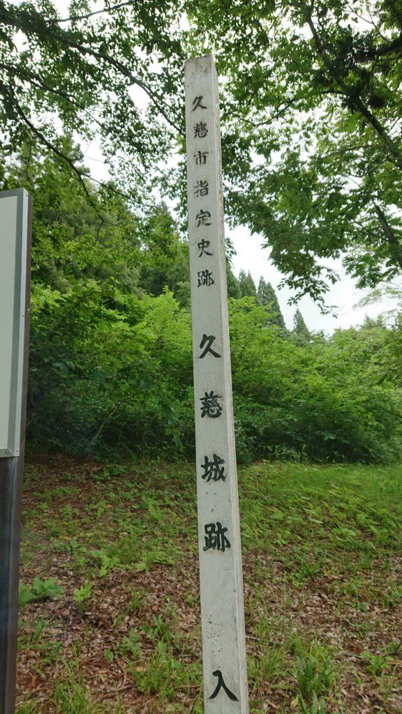久慈城入口標