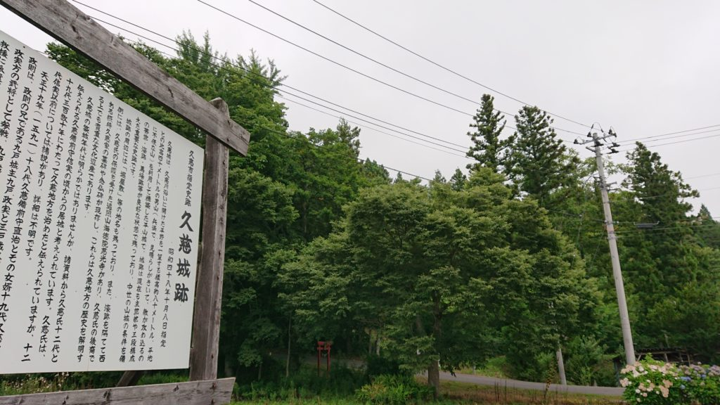 久慈城由緒書