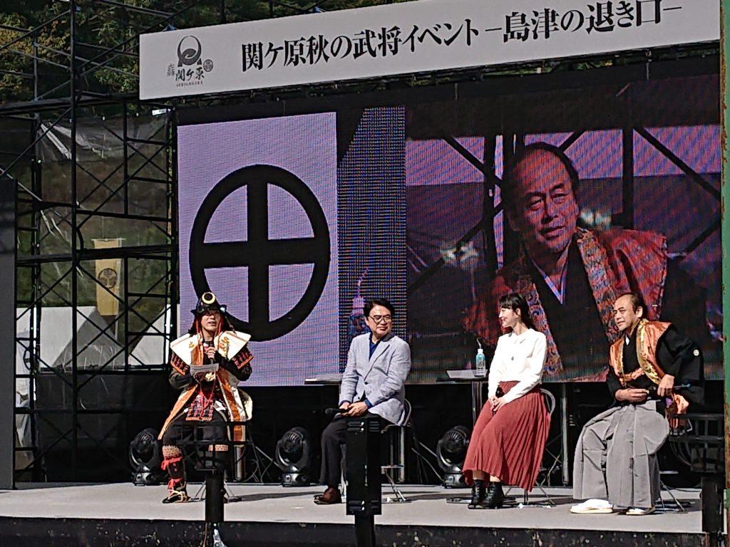島津の退き口トークイベント