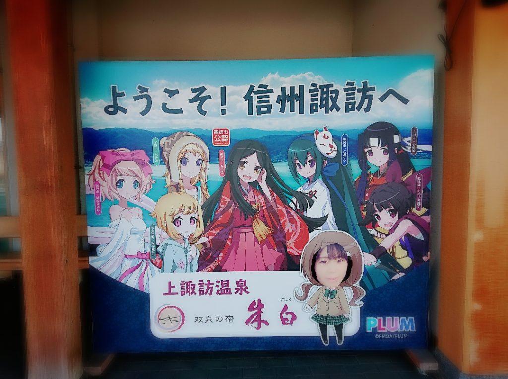 諏訪姫プロジェクト顔ハメパネル