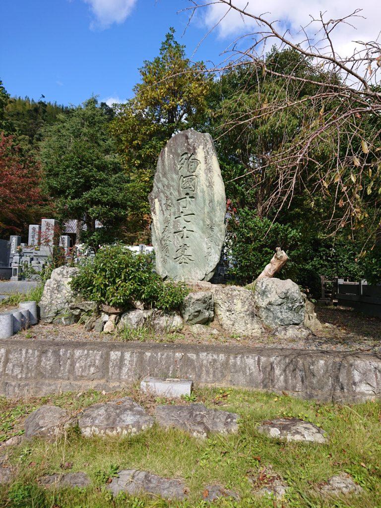 殉国十七士墓石碑
