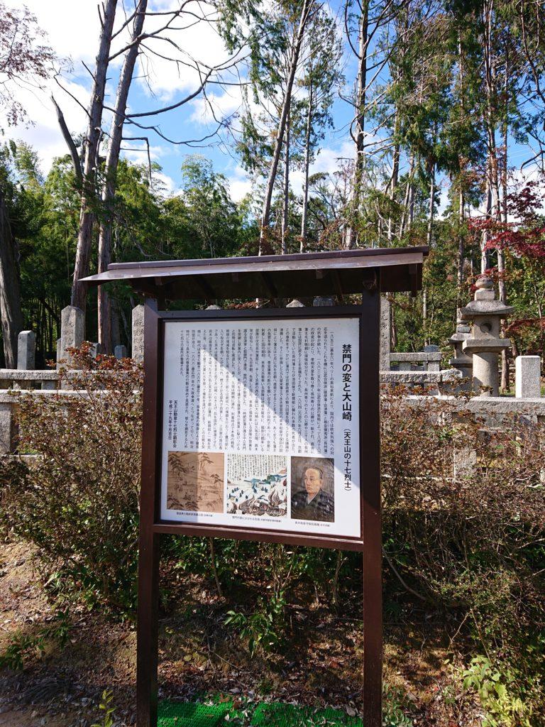 禁門の変と天王山案内板
