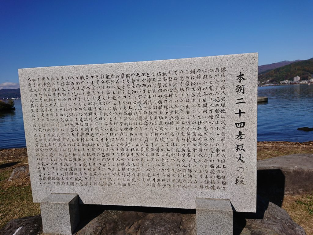 本朝二十四孝狐火の段石碑