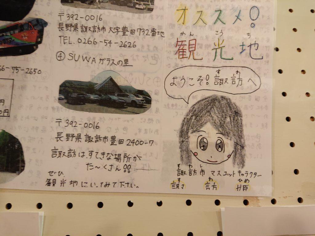 諏訪高島城内掲示物