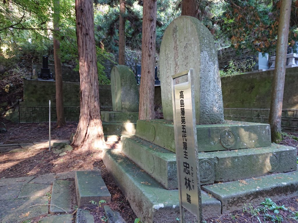 高島藩主の墓2基